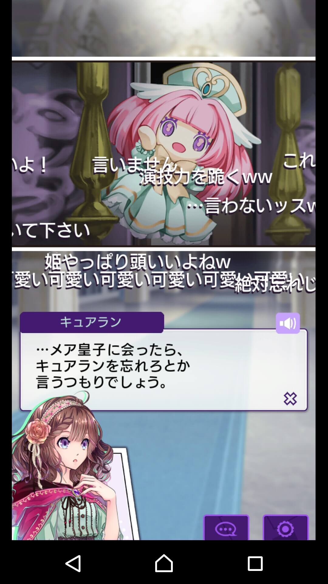 DAME×PRINCE19 ニコ動のコメントのような画面