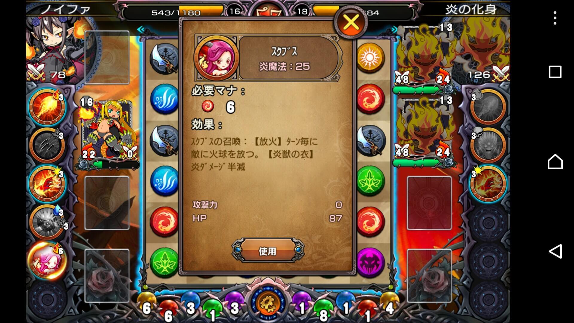 オルタナマジック-魔女戦記12 召喚獣スクブス