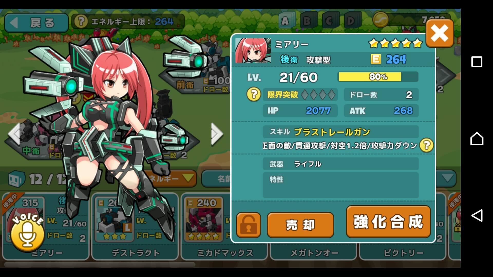コズミックブレイク ソラの戦団5 ミアリーステータス画面