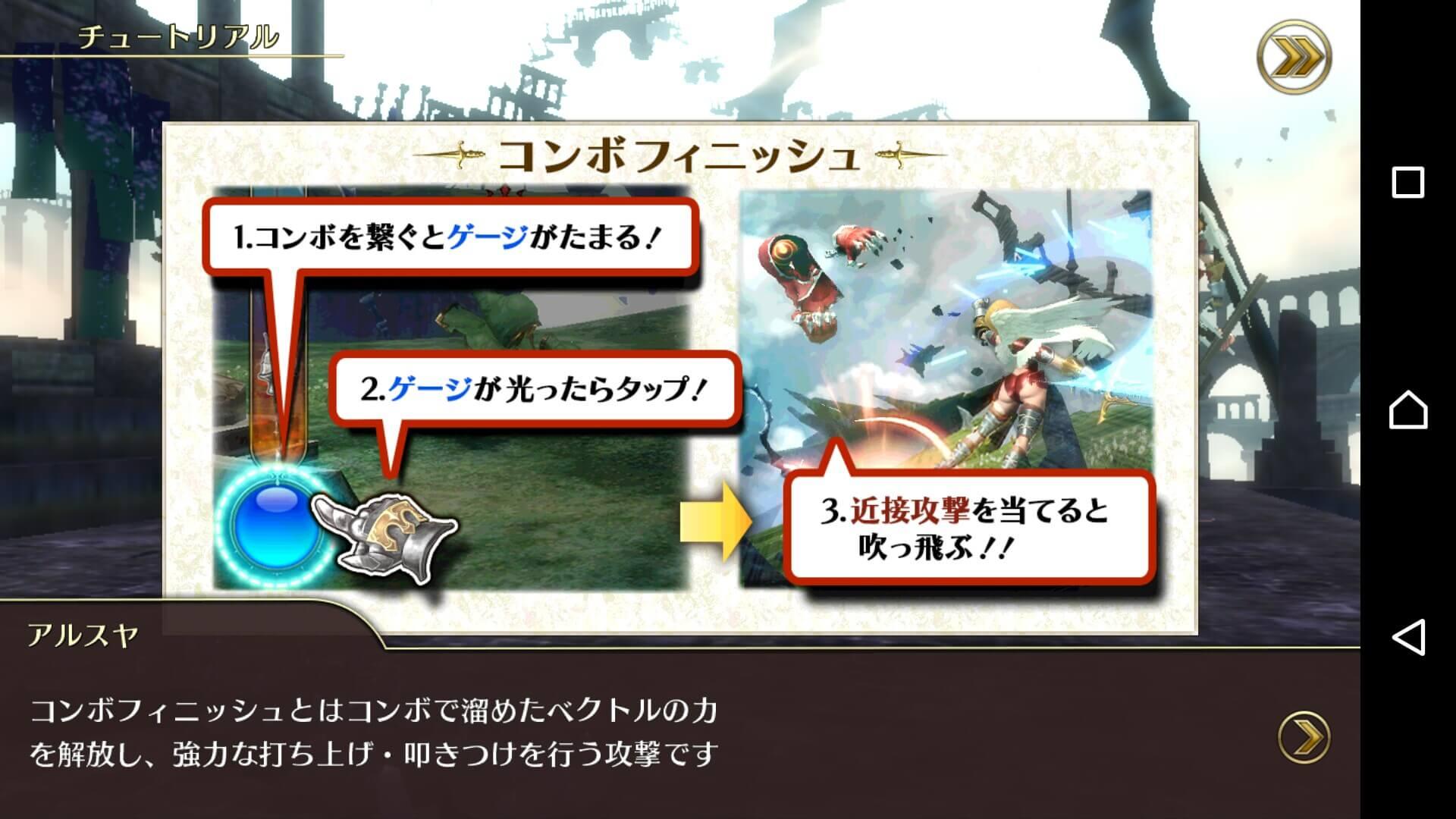 Heaven×Inferno14 コンボフィニッシュ説明画面