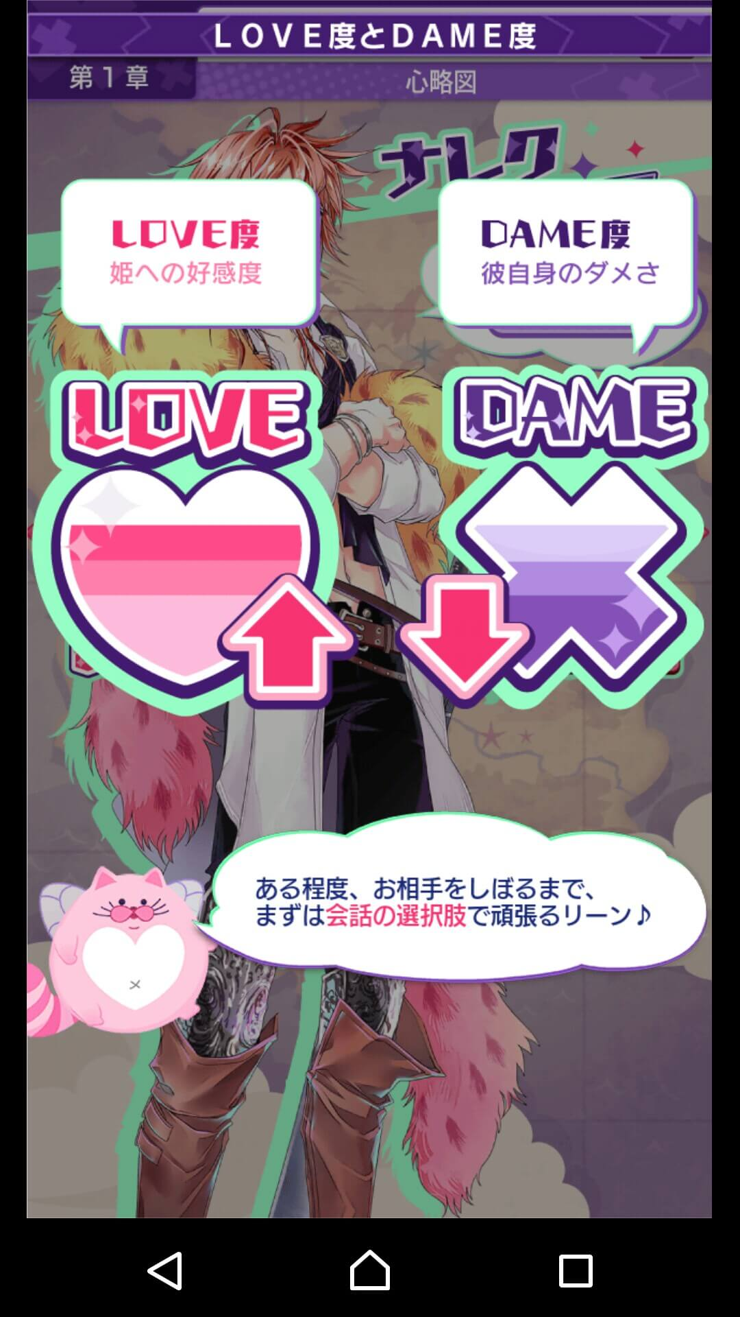 DAME×PRINCE15 ゲームシステム説明画面