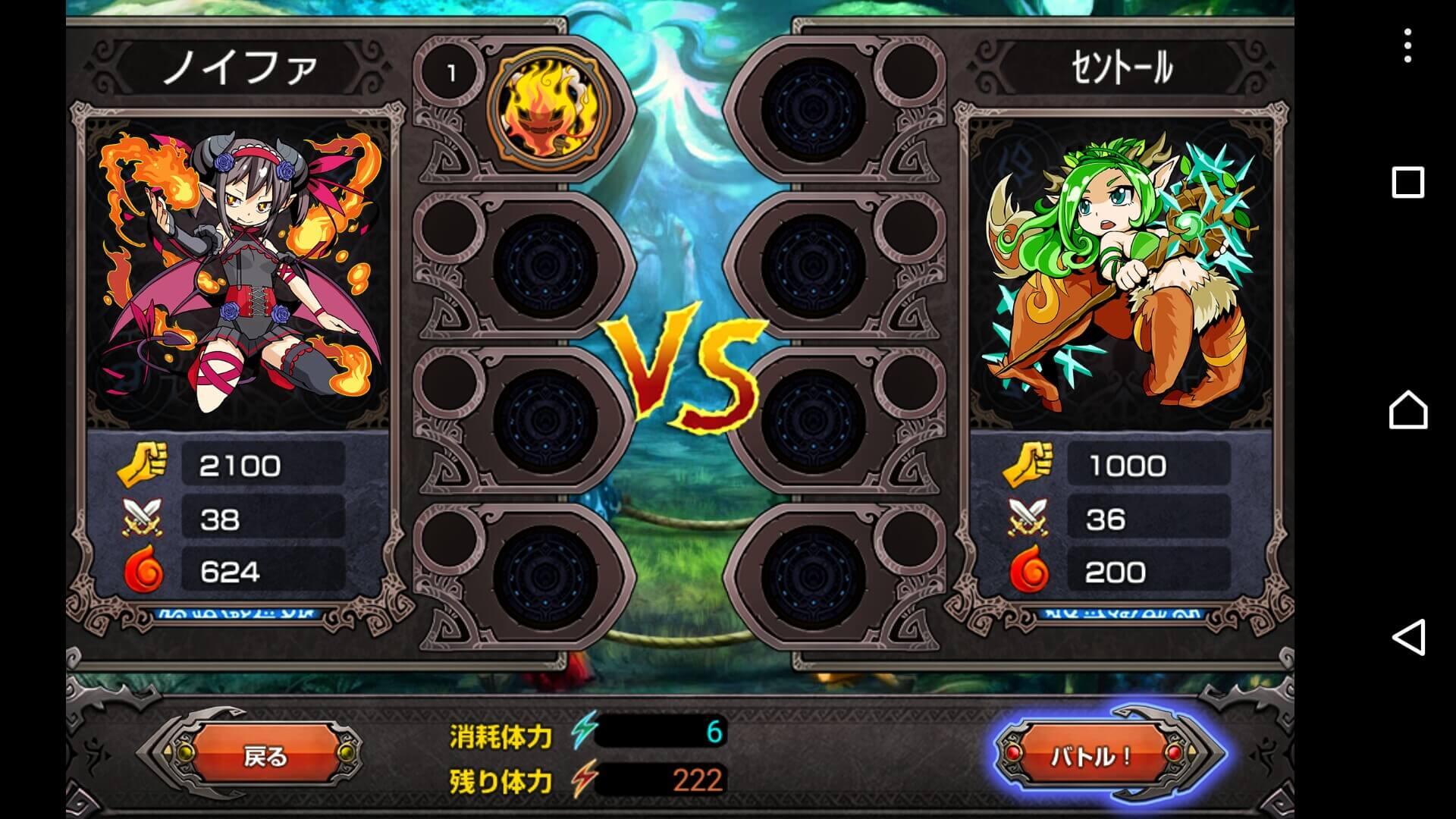 オルタナマジック-魔女戦記17 VSセントール