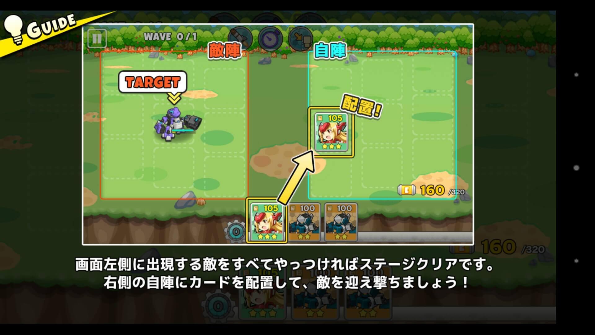 コズミックブレイク ソラの戦団9 バトル説明画面