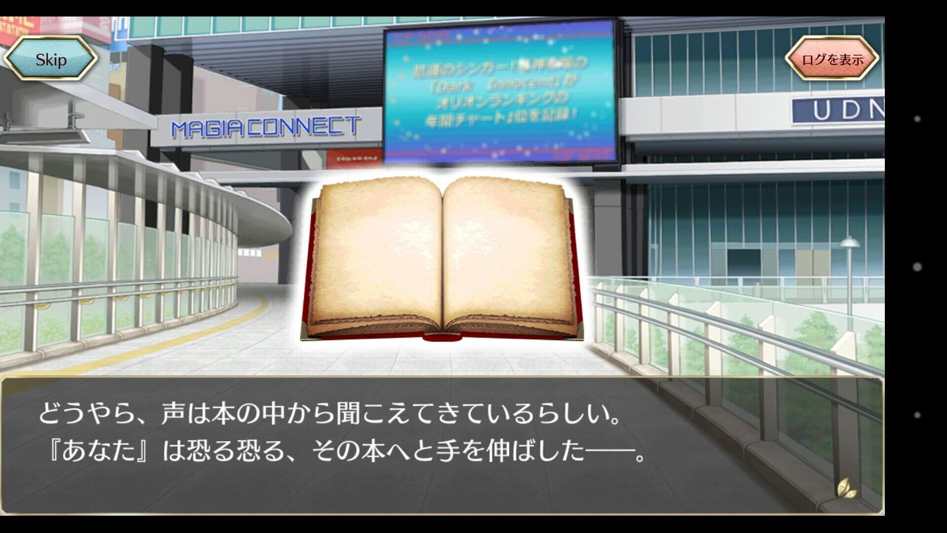 マギアコネクト4 声の主は本の中