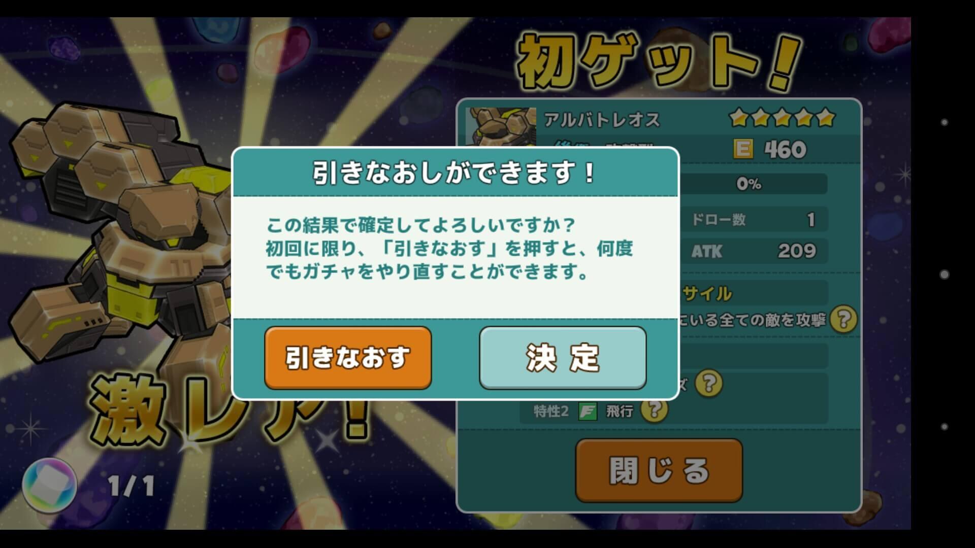 コズミックブレイク ソラの戦団7 引き直し画面