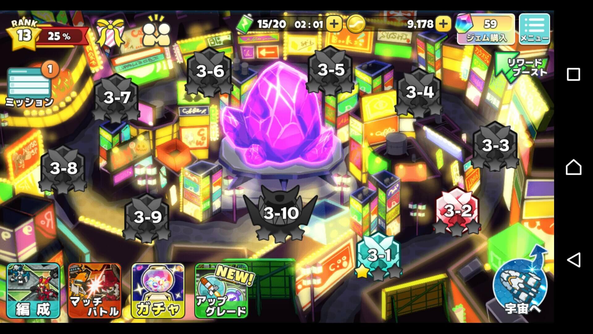 コズミックブレイク ソラの戦団8 ステージマップ
