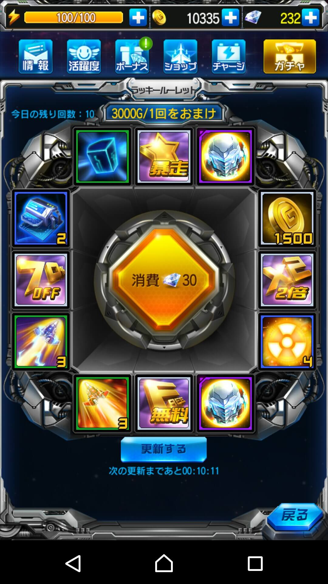 メタル戦記11 ラッキールーレット