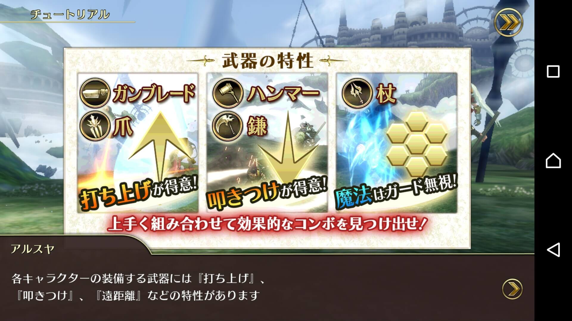 Heaven×Inferno12 武器の特性説明画面