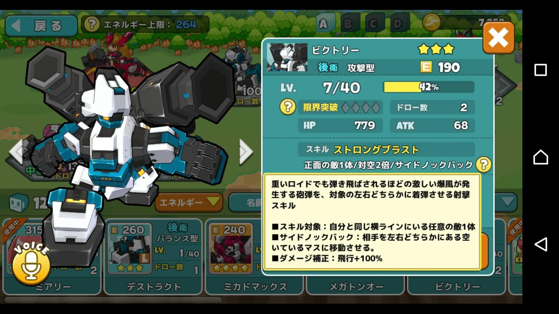 コズミックブレイク ソラの戦団3 ビクトリーステータス画面