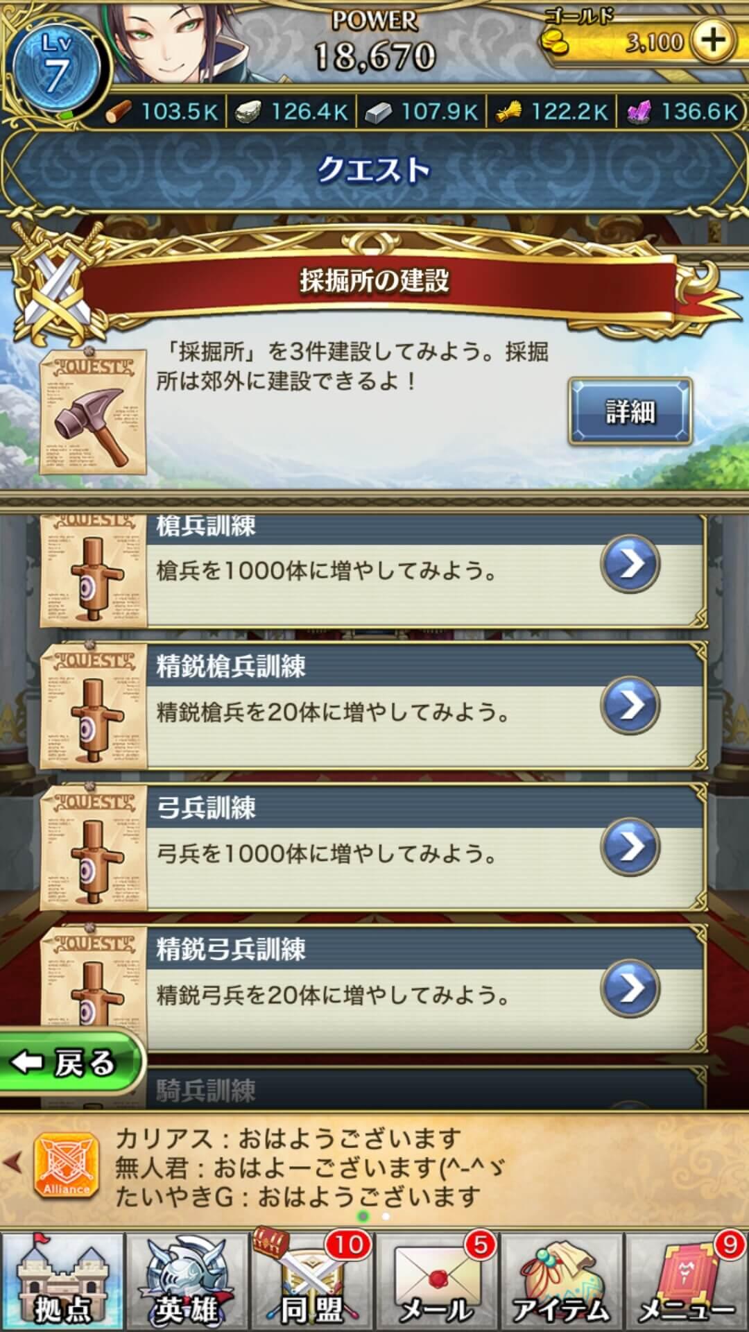 クリスタル オブ リユニオン15 クエスト選択画面