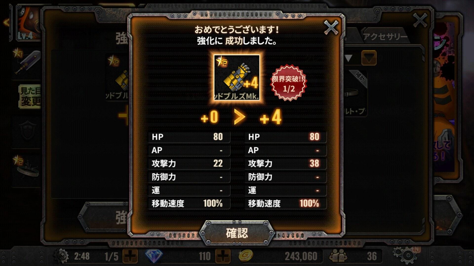 トレインクラッシャー16 武器を強化する!