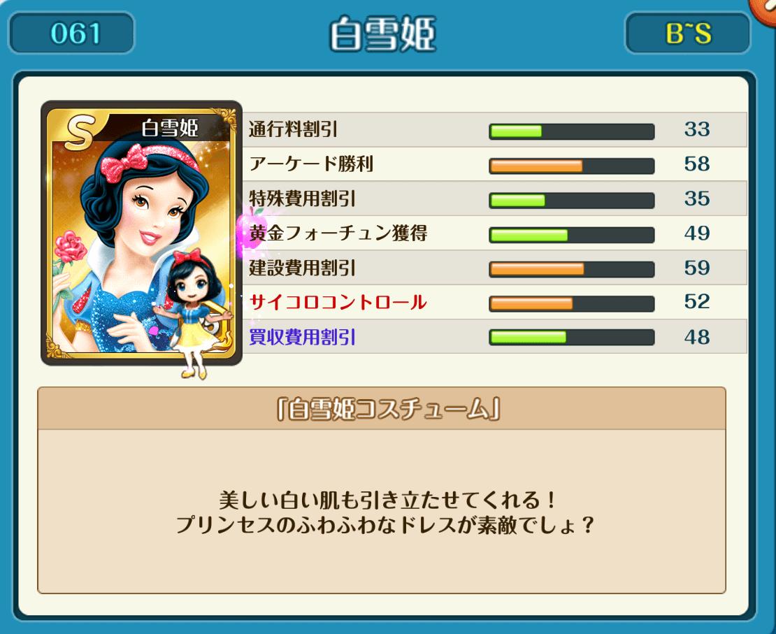 マジカルダイス リセマラ10 白雪姫