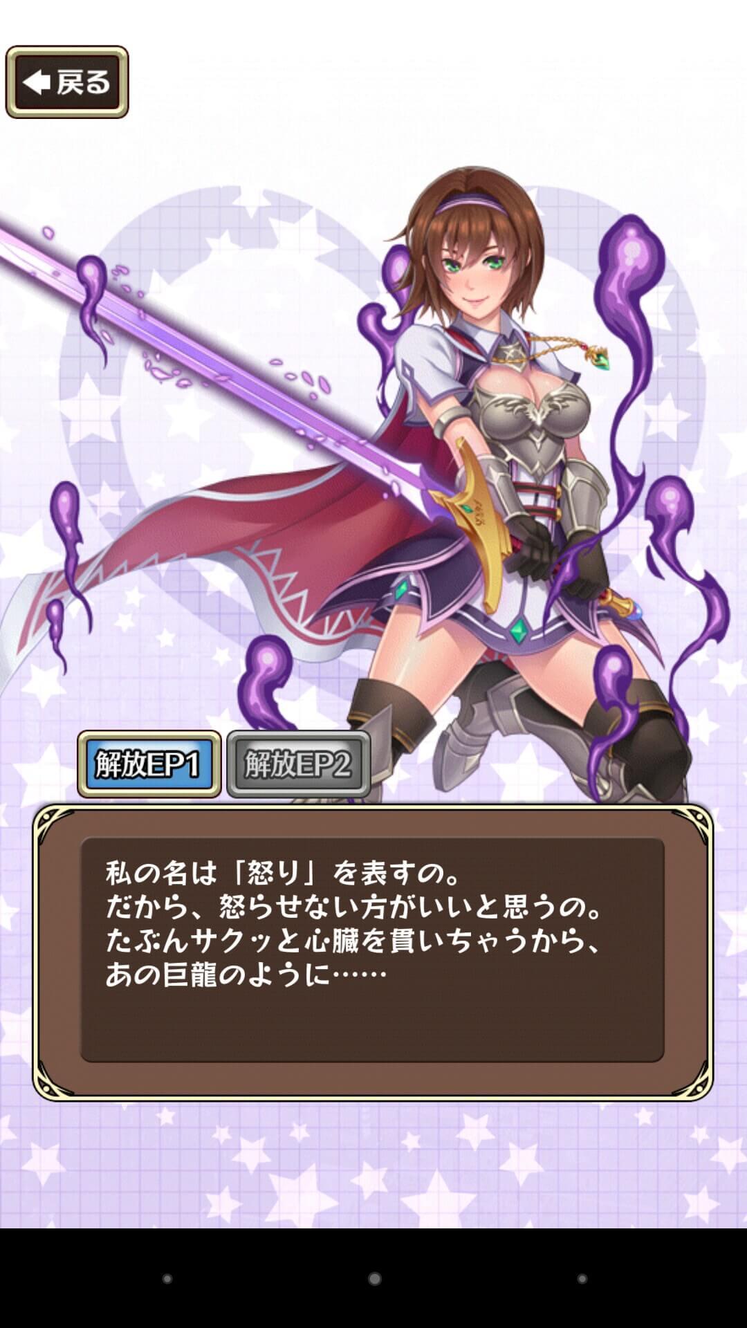 ひめローグっ!23 武姫のプロフィール2