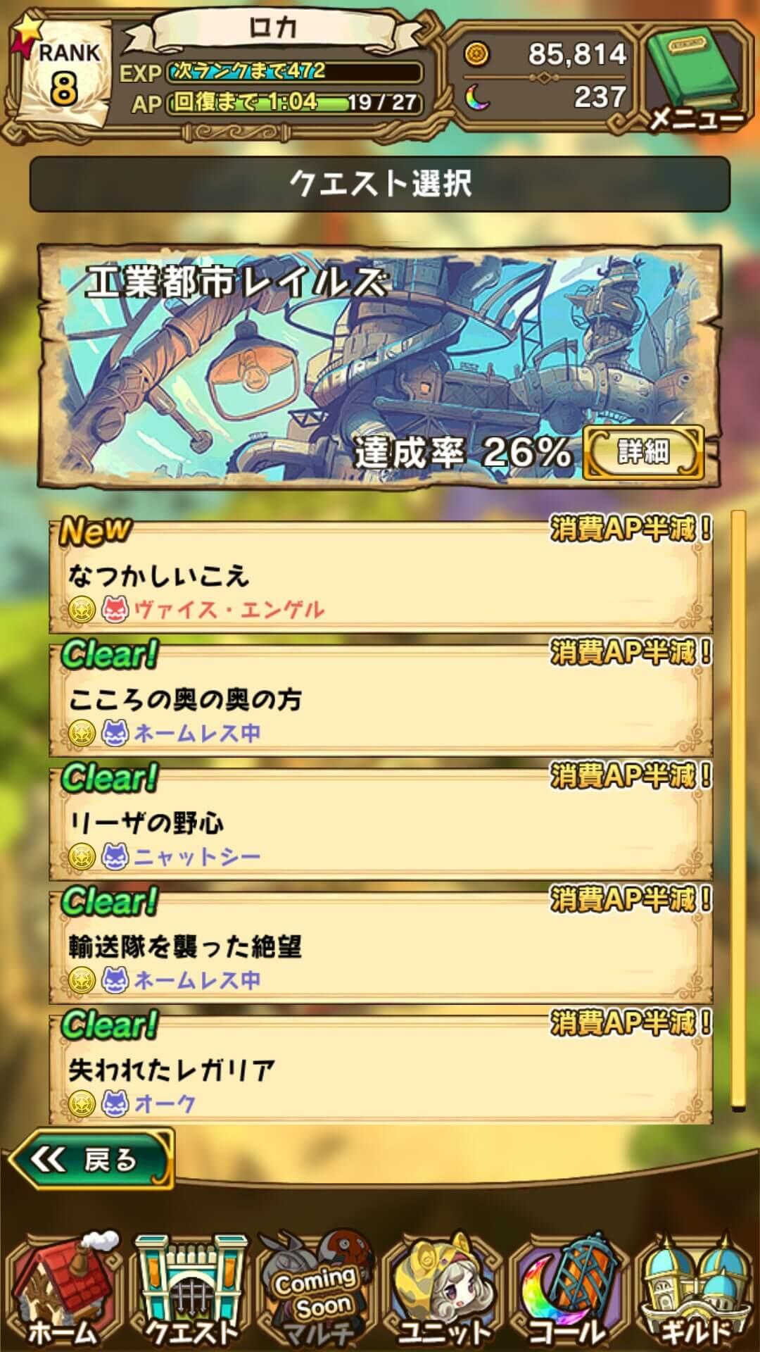ラストピリオド8 クエスト選択画面