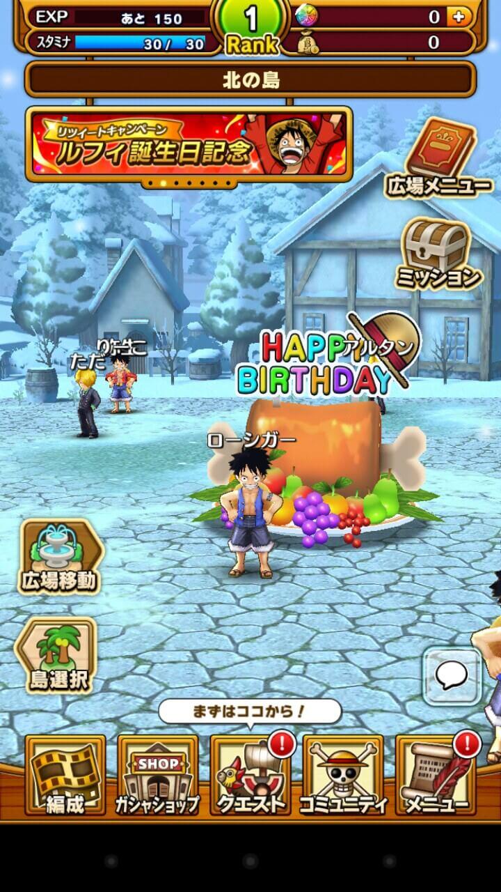 ONEPIECE サウザンドストーム21 ルフィの誕生日で骨付き肉が登場!