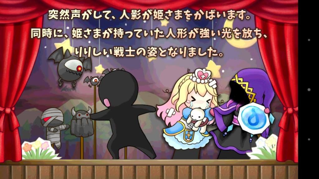 パペスライド3 姫様の持つ人形が強い光を放つ