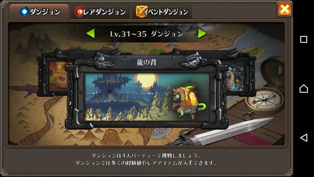 ソウルゲージ20 ダンジョン選択画面