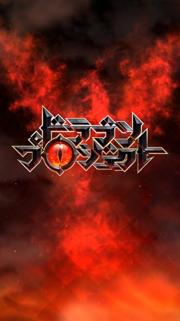 ドラゴンプロジェクト タイトル画面