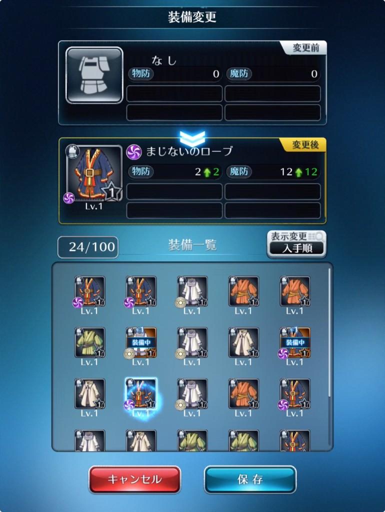 サムライライジング 装備変更画面