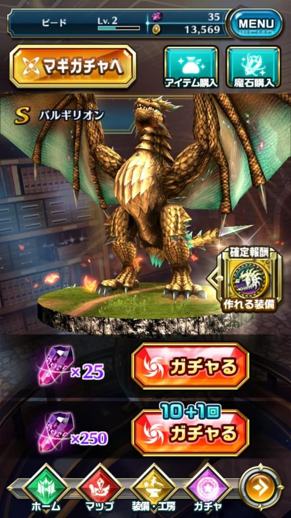 ドラゴンプロジェクト ガチャる画面