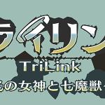 トライリンクIC