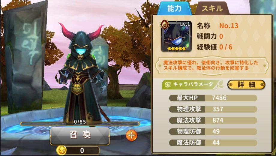空クロ No.13