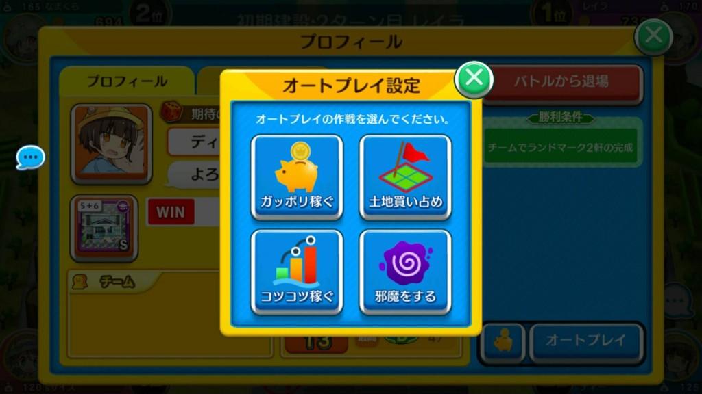 街コロマッチ! オートプレイの作戦選択画面