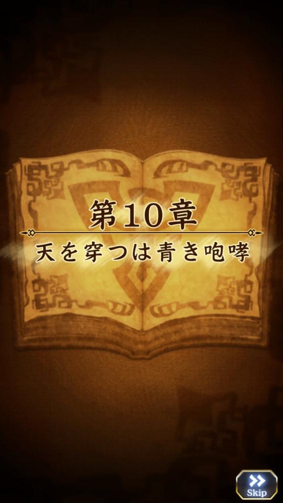 追憶の青 第10章