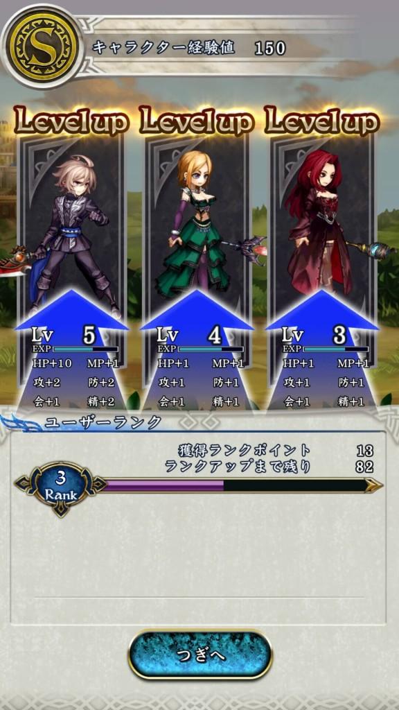 追憶の青 レベルアップ画面