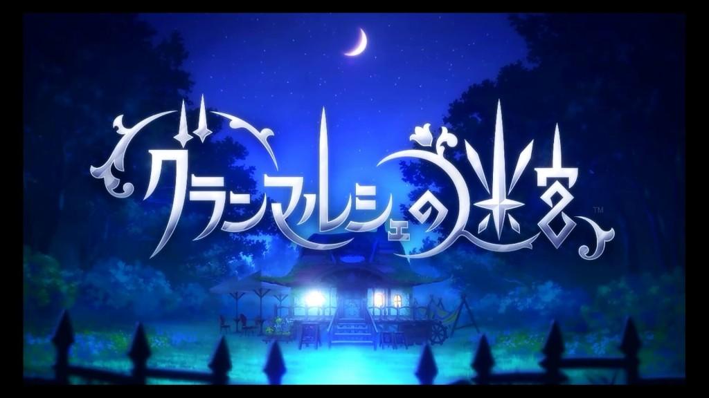 グランマルシェの迷宮 タイトル画面