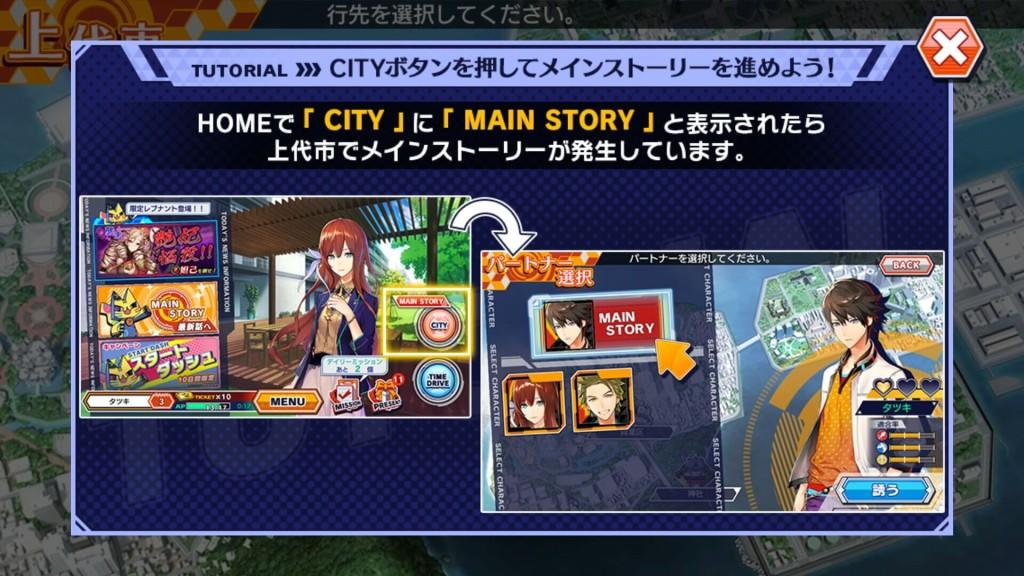 ワールドチェイン CITYとMain story