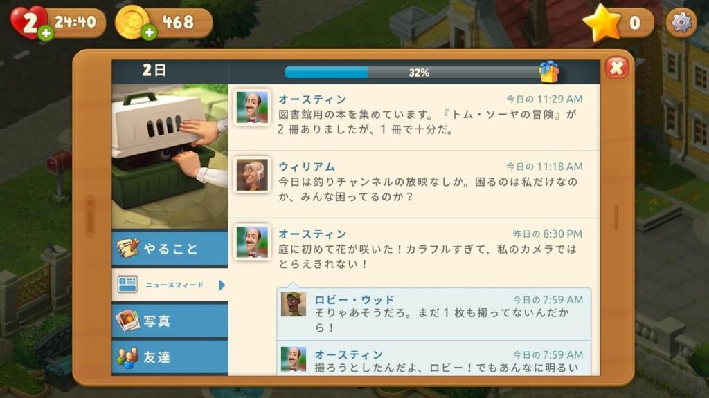 ガーデンスケイプ ニュースフィード風のゲーム進捗画面