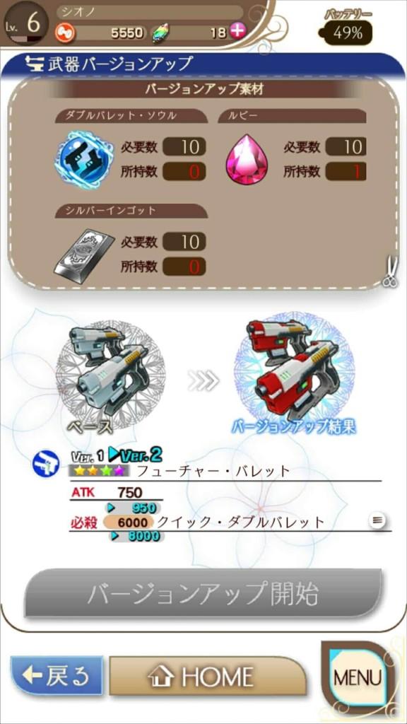 マジガーーーーール!!! 武器のバージョンアップ