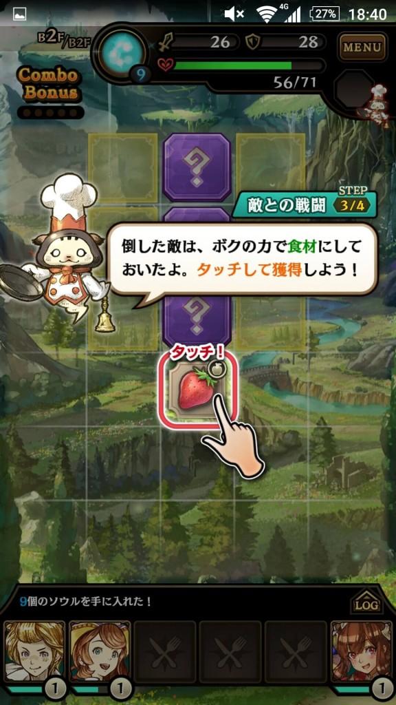 グランマルシェの迷宮 倒した敵は食材にされる