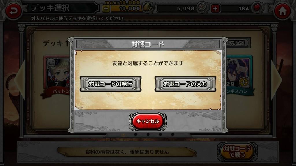 パズルオブエンパイア 対戦コード