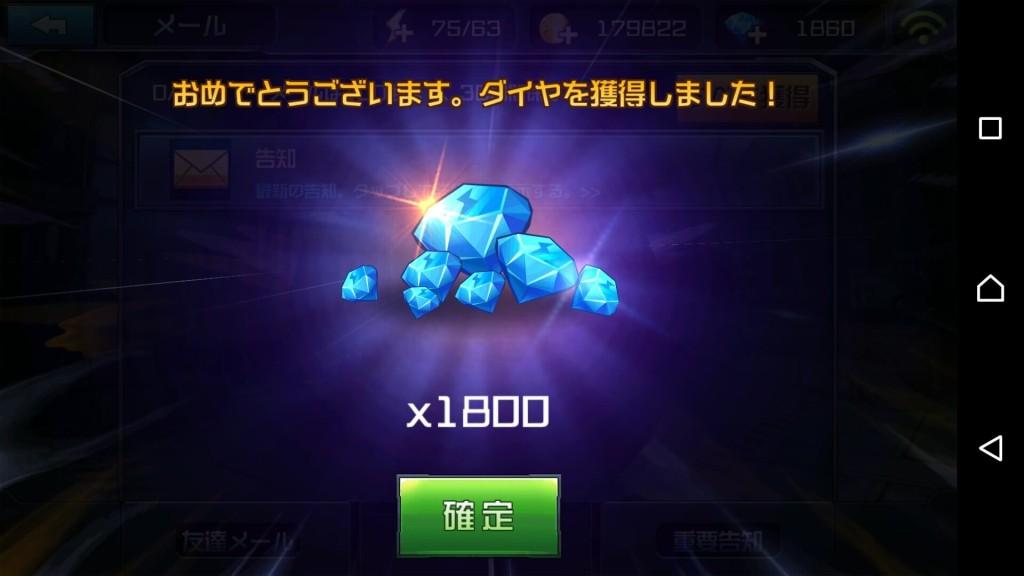 ダイヤ獲得