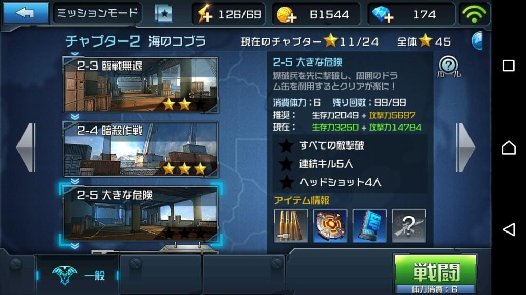 ミッション選択画面