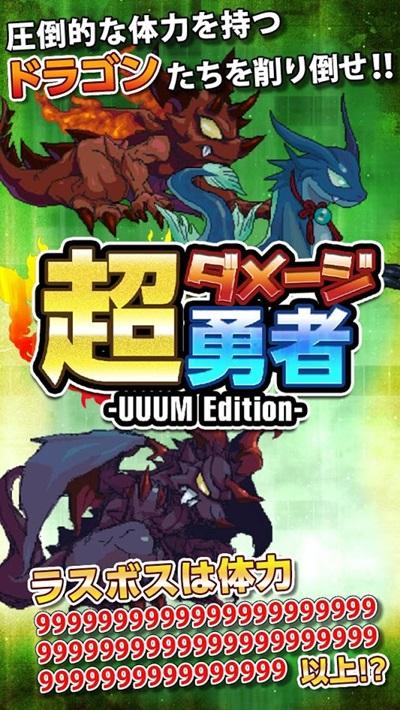 超ダメージ勇者 UUUM Edition