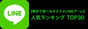 LINEゲーム IC